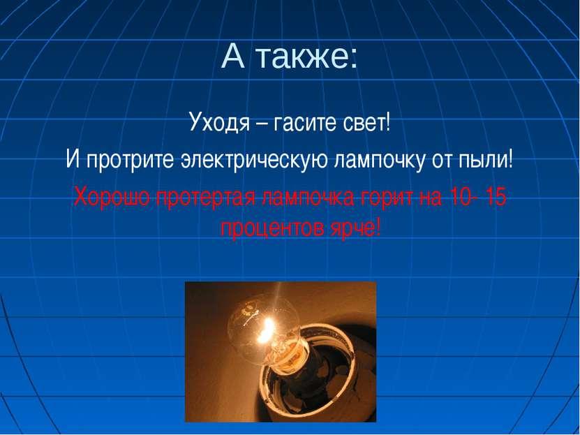 А также: Уходя – гасите свет! И протрите электрическую лампочку от пыли! Хоро...