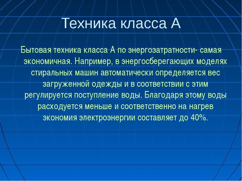 Техника класса А Бытовая техника класса А по энергозатратности- самая экономи...