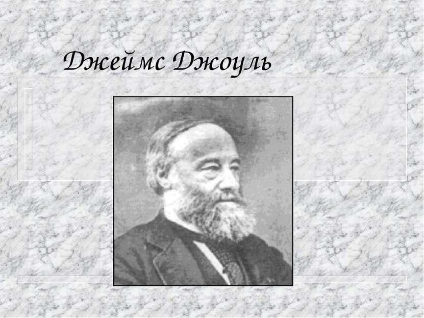 Джеймс Джоуль