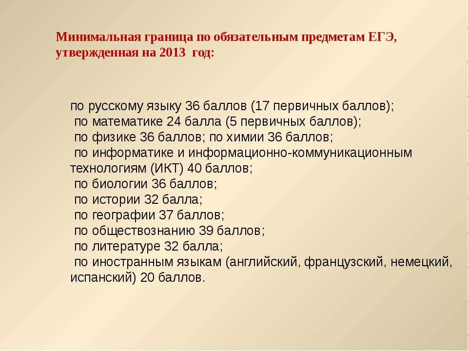 Минимальная граница по обязательным предметам ЕГЭ, утвержденная на 2013 год: ...