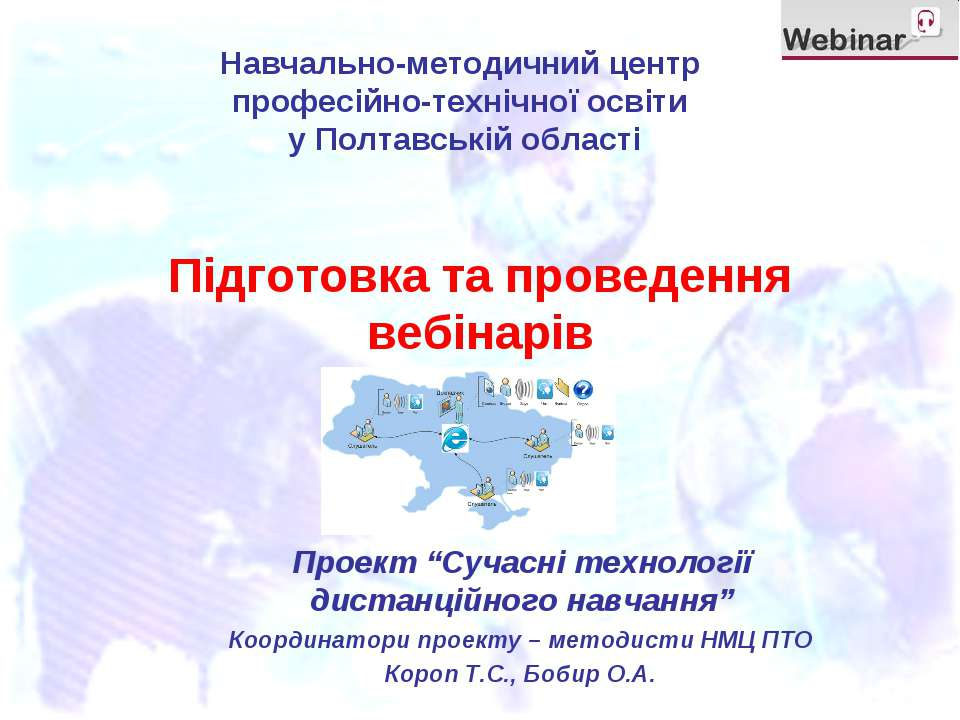 """Підготовка та проведення вебінарів Проект """"Сучасні технології дистанційного н..."""