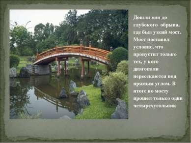 Дошли они до глубокого обрыва, где был узкий мост. Мост поставил условие, что...