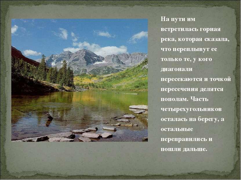 На пути им встретилась горная река, которая сказала, что переплывут ее только...