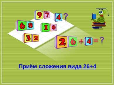 Приём сложения вида 26+4