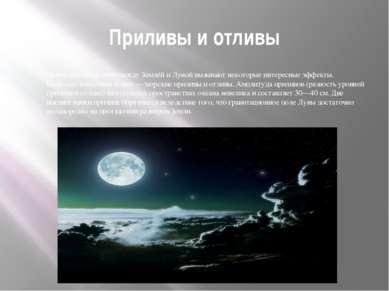 Приливы и отливы Гравитационные силы между Землёй и Луной вызывают некоторые ...