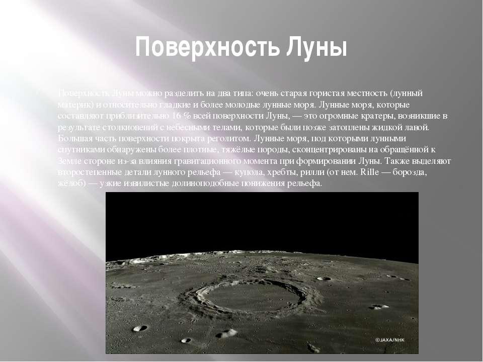 Поверхность Луны Поверхность Луны можно разделить на два типа: очень старая г...