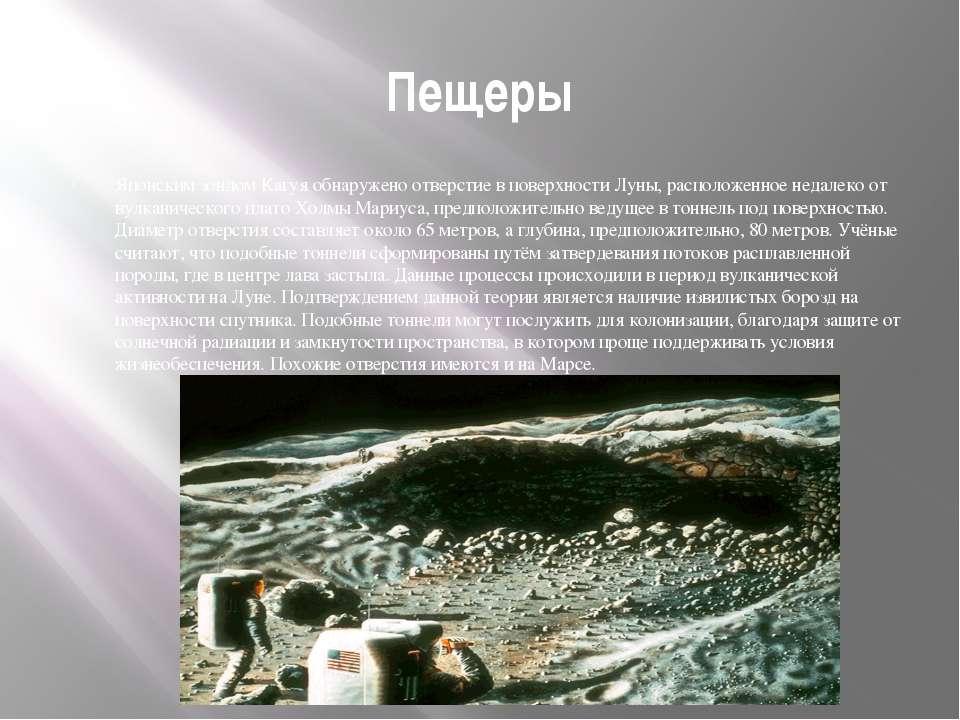 Пещеры Японским зондом Кагуя обнаружено отверстие в поверхности Луны, располо...