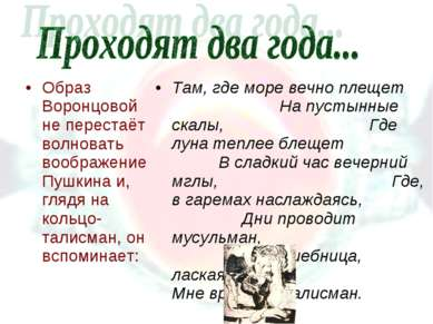 Образ Воронцовой не перестаёт волновать воображение Пушкина и, глядя на кольц...