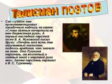 Сам Пушкин так прокомментировал загадочную надпись на камне: «Слова святые на...
