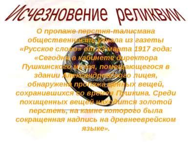 О пропаже перстня-талисмана общественность узнала из газеты «Русское слово» о...
