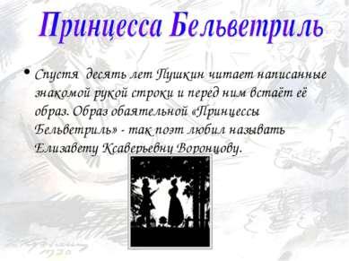 Спустя десять лет Пушкин читает написанные знакомой рукой строки и перед ним ...
