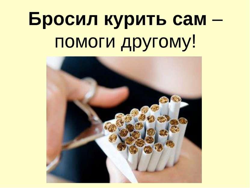 Бросил курить сам – помоги другому!