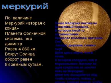 По величине Меркурий «вторая с конца» Планета Солнечной системы., его диаметр...
