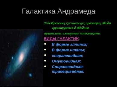 Галактика Андрамеда В безбрежных космических просторах звёзды группируются в ...