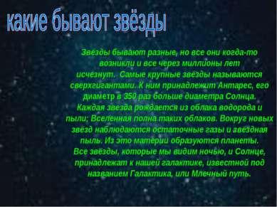 Звёзды бывают разные, но все они когда-то возникли и все через миллионы лет и...