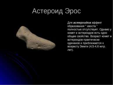 """Астероид Эрос Для астероидов эффект образования """" хвоста """" полностью отсутств..."""