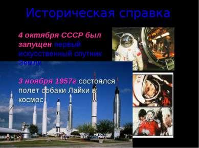 Историческая справка 4 октября СССР был запущен первый искусственный спутник ...