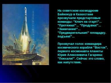 На советском космодроме Байконур в Казахстане прозвучали предстартовые команд...