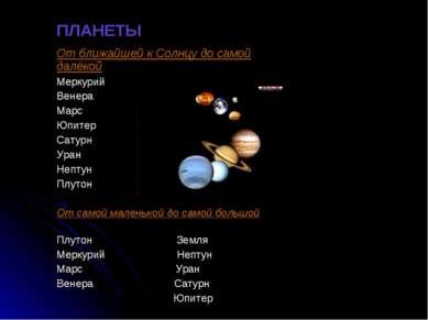 ПЛАНЕТЫ От ближайшей к Солнцу до самой далёкой Меркурий Венера Марс Юпитер Са...