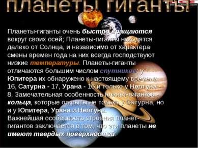 Планеты-гиганты очень быстро вращаются вокруг своих осей; Планеты-гиганты нах...
