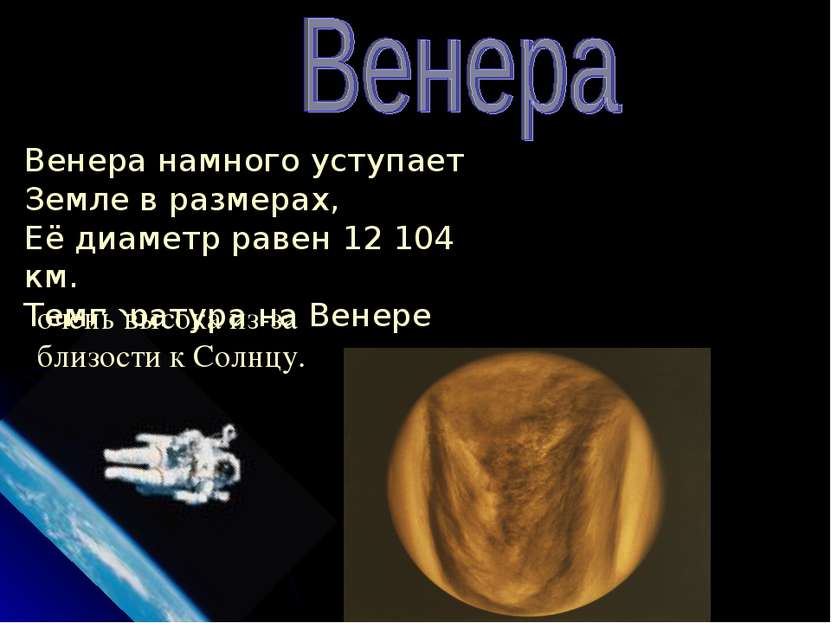 Венера намного уступает Земле в размерах, Её диаметр равен 12 104 км. Темпера...