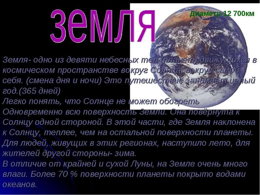 Земля- одно из девяти небесных тел (планет),движущихся в космическом простран...