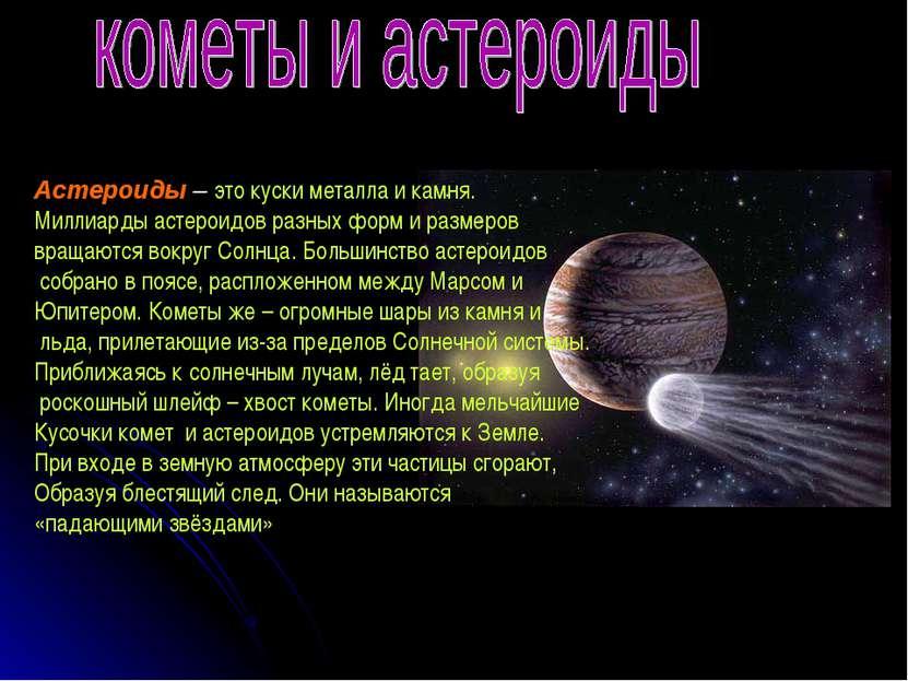 Астероиды – это куски металла и камня. Миллиарды астероидов разных форм и раз...