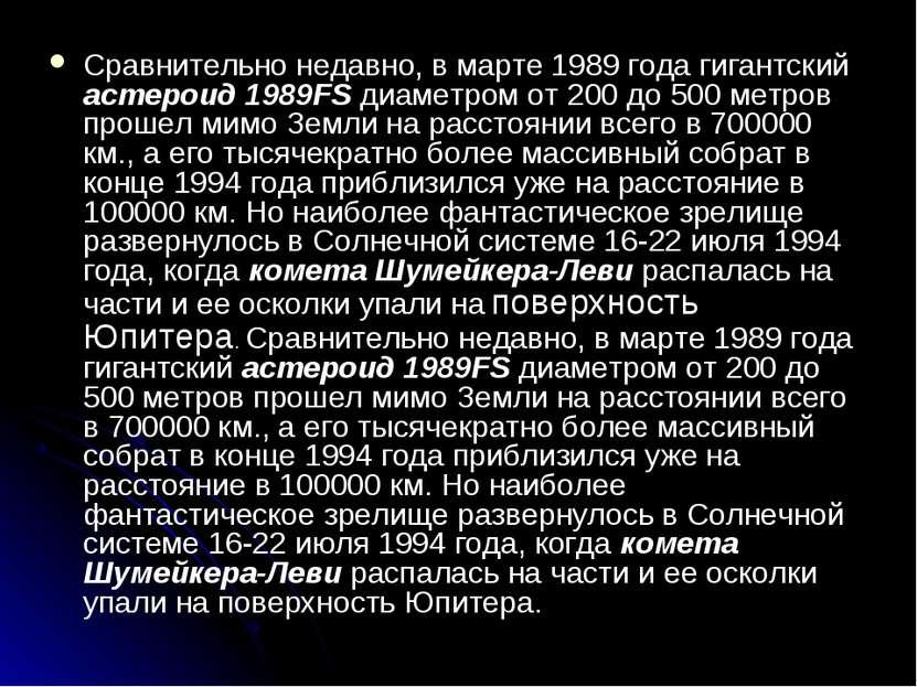 Сравнительно недавно, в марте 1989 года гигантский астероид 1989FS диаметром ...