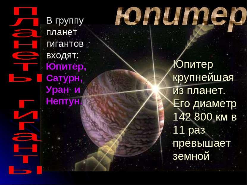 Юпитер крупнейшая из планет. Его диаметр 142 800 км в 11 раз превышает земной...