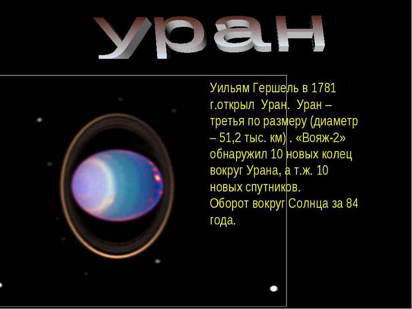 Уильям Гершель в 1781 г.открыл Уран. Уран –третья по размеру (диаметр – 51,2 ...