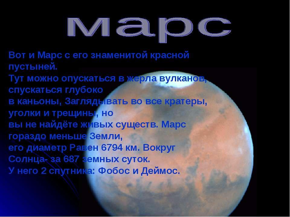 Вот и Марс с его знаменитой красной пустыней. Тут можно опускаться в жерла ву...