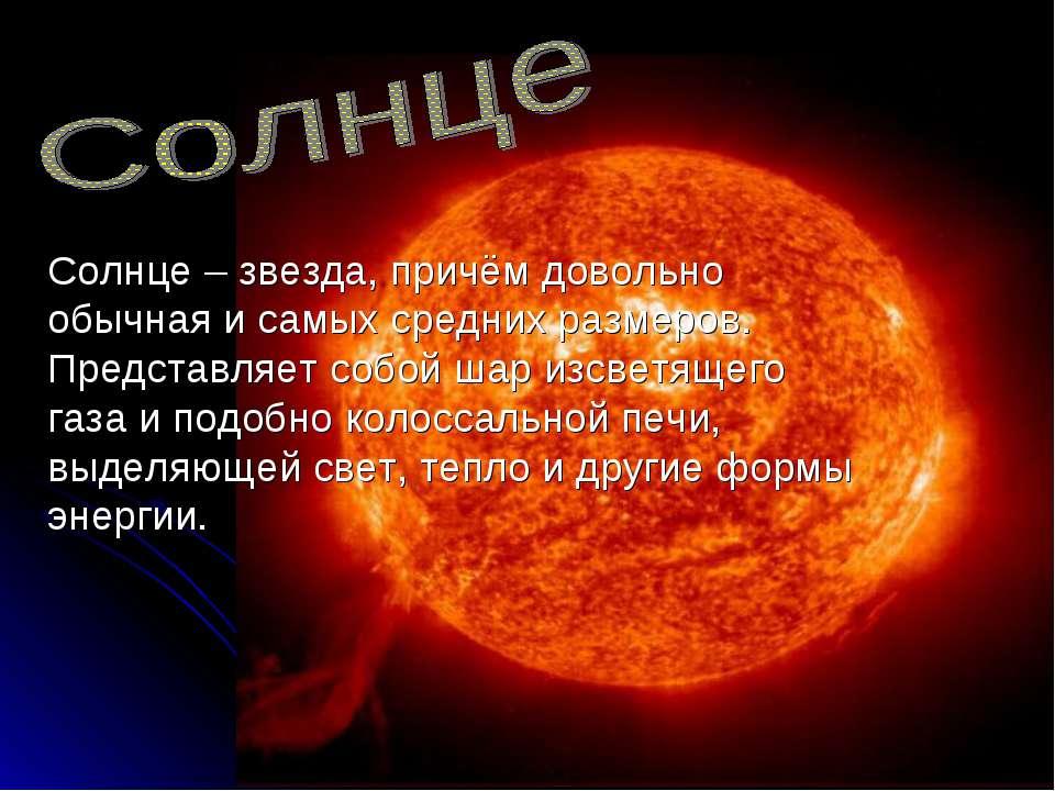 Солнце – звезда, причём довольно обычная и самых средних размеров. Представля...