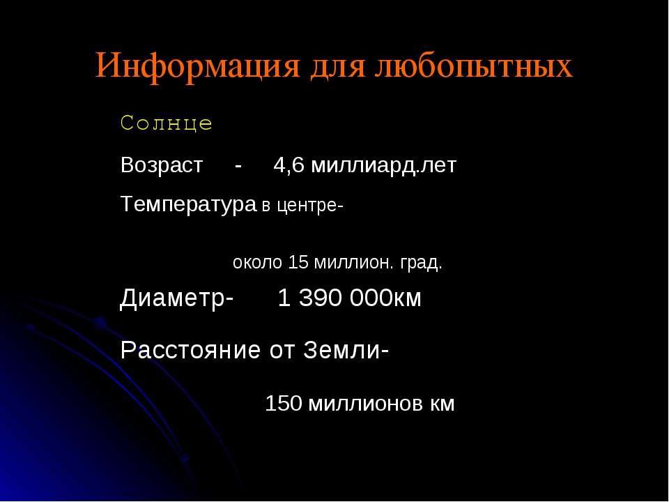 Информация для любопытных Солнце Возраст - 4,6 миллиард.лет Температура в цен...