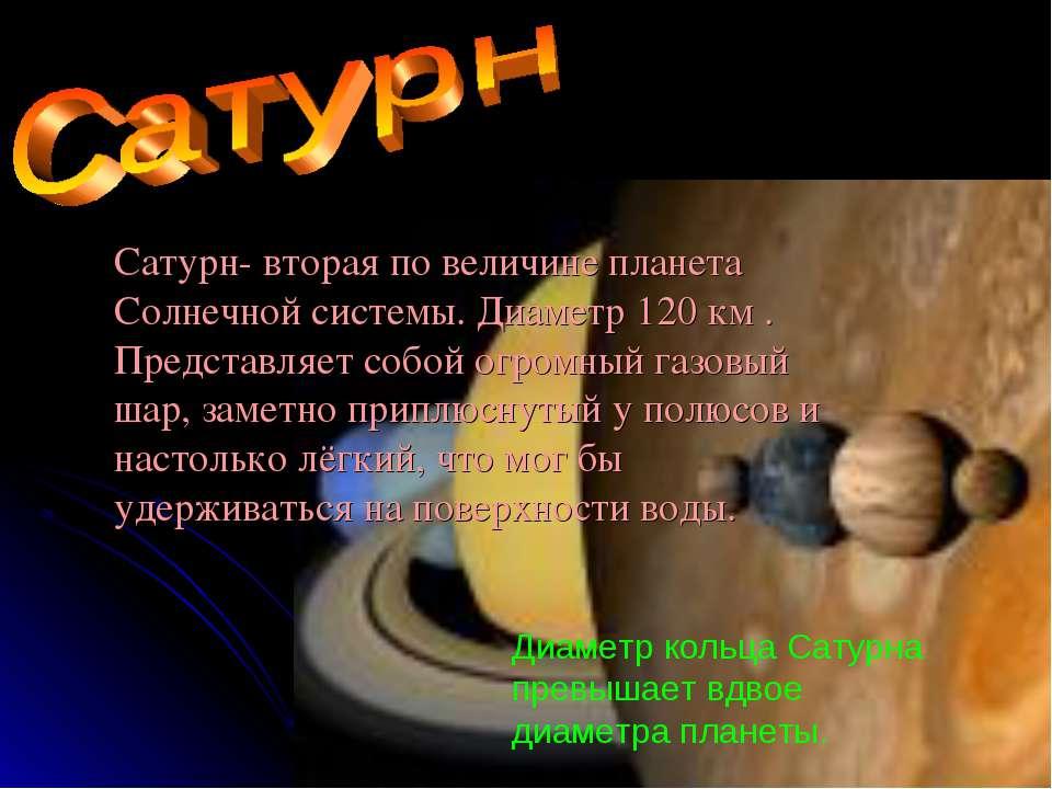 Диаметр кольца Сатурна превышает вдвое диаметра планеты. Сатурн- вторая по ве...