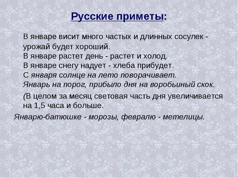 Русские приметы: В январе висит много частых и длинных сосулек - урожай будет...