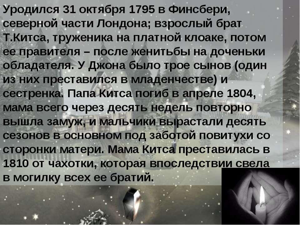 Уродился 31 октября 1795 в Финсбери, северной части Лондона; взрослый брат Т....