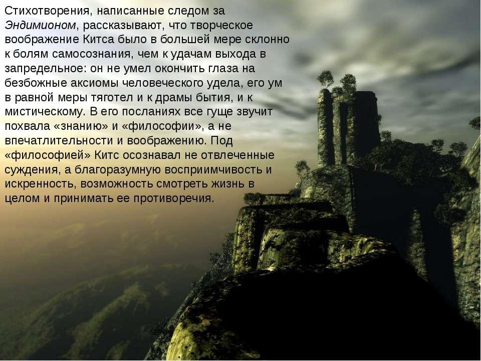 Стихотворения, написанные следом за Эндимионом, рассказывают, что творческое ...