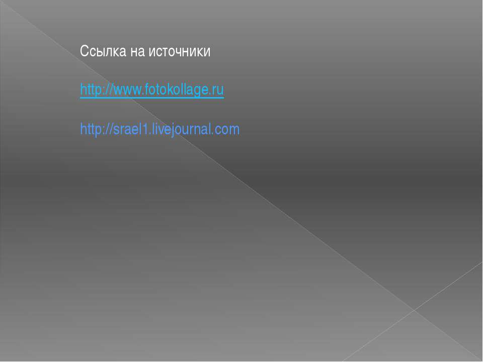 Ссылка на источники http://www.fotokollage.ru http://srael1.livejournal.com