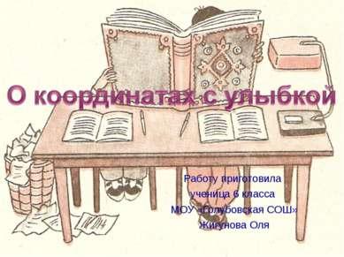 Работу приготовила ученица 6 класса МОУ «Голубовская СОШ» Жигунова Оля