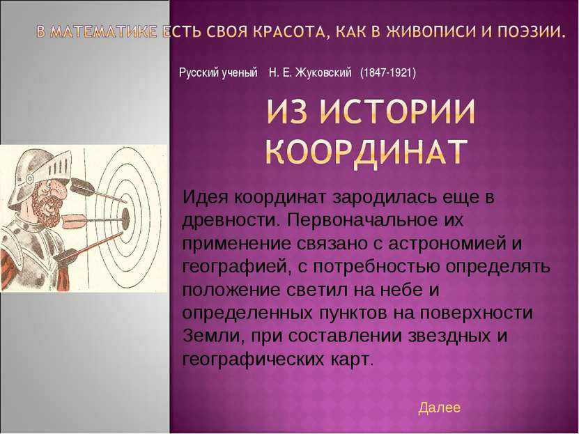 Русский ученый Н. Е. Жуковский (1847-1921) Идея координат зародилась еще в др...