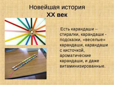 Новейшая история XX век Есть карандаши – стиралки, карандаши - подсказки, «ве...