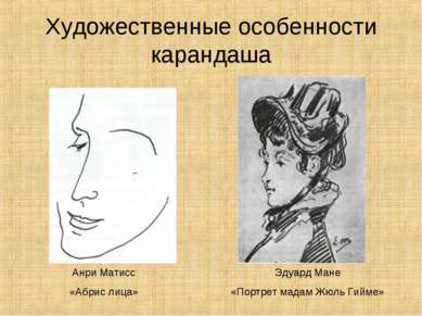 Художественные особенности карандаша Анри Матисс «Абрис лица» Эдуард Мане «По...