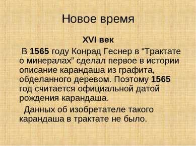 """Новое время XVI век В 1565 году Конрад Геснер в """"Трактате о минералах"""" сделал..."""