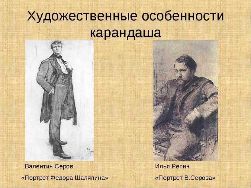 Художественные особенности карандаша Валентин Серов «Портрет Федора Шаляпина»...