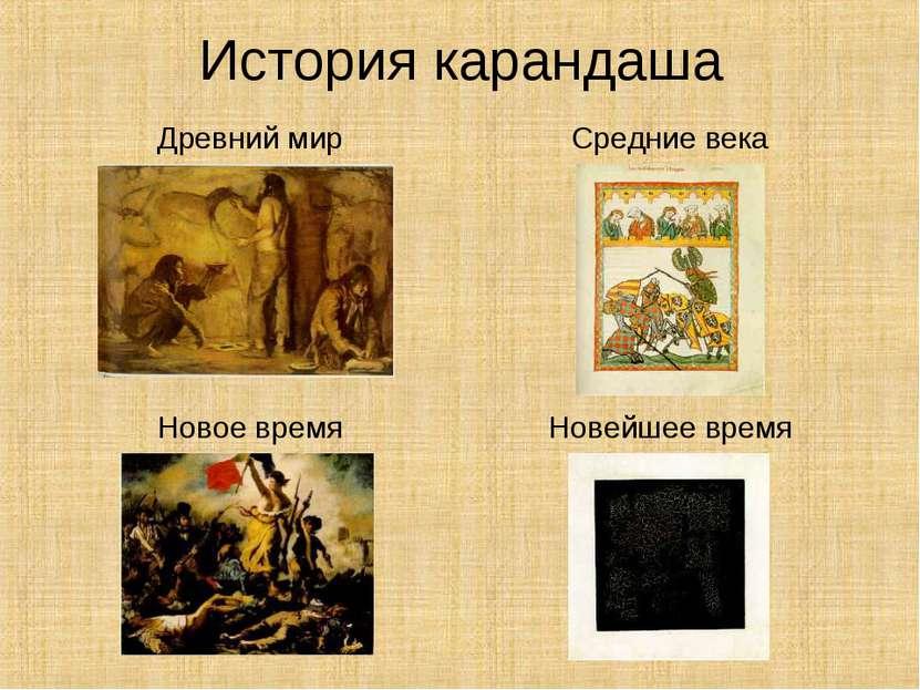 История карандаша Древний мир Средние века Новое время Новейшее время