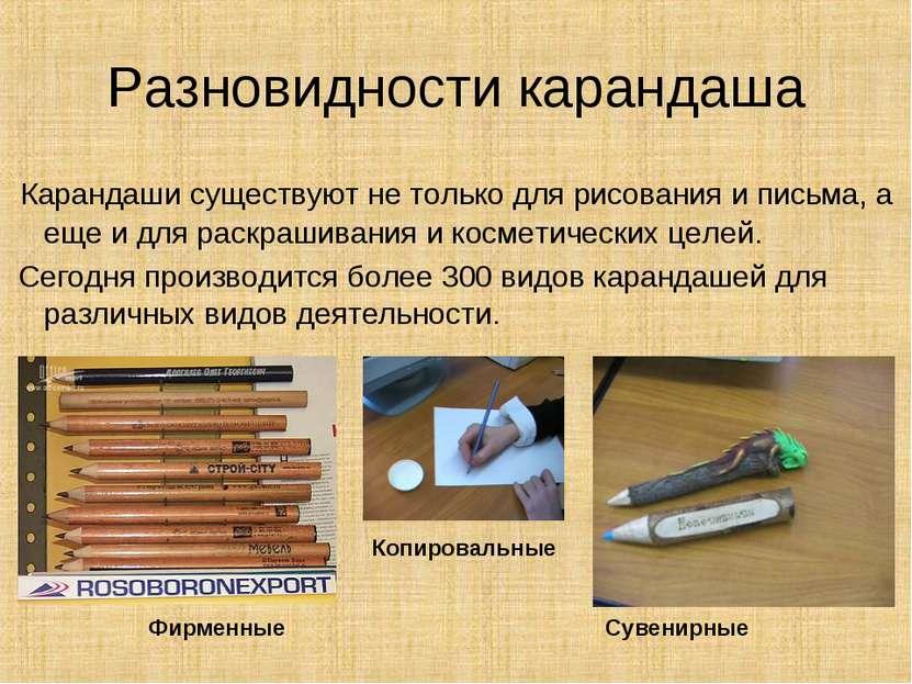 Разновидности карандаша Карандаши существуют не только для рисования и письма...