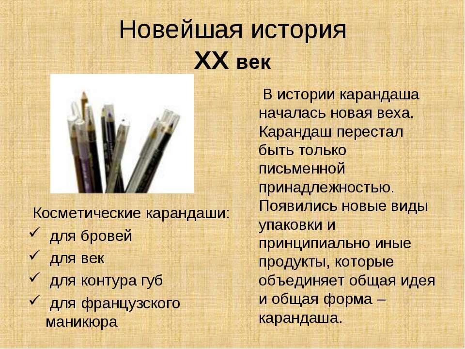 Новейшая история XX век Косметические карандаши: для бровей для век для конту...