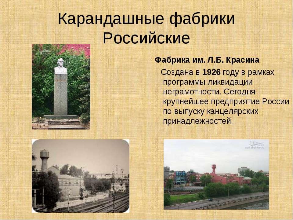 Карандашные фабрики Российские Фабрика им. Л.Б. Красина Создана в 1926 году в...
