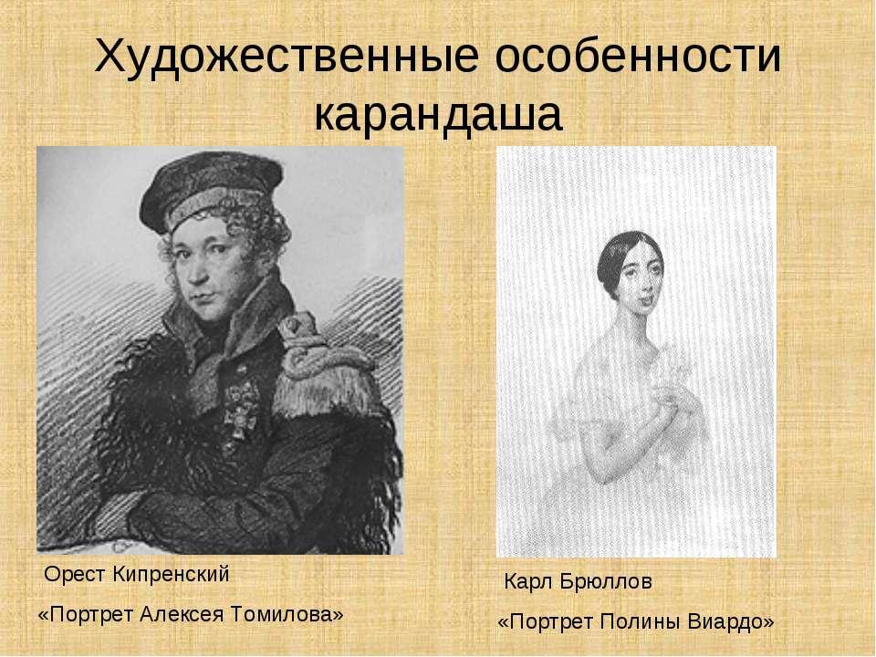 Художественные особенности карандаша Орест Кипренский «Портрет Алексея Томило...