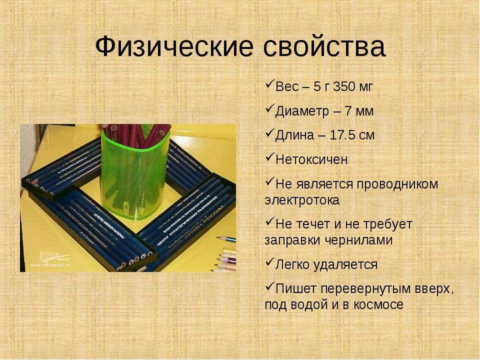 Физические свойства Вес – 5 г 350 мг Диаметр – 7 мм Длина – 17.5 см Нетоксиче...